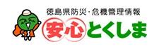 徳島県防災・危機管理情報 安心とくしま