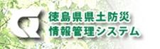 徳島県県土防災情報管理システム